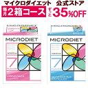 【公式】マイクロダイエット 毎月2箱コース 6RT01-D0002【送料無料】【MD】【サニーヘルス】;( マイクロダイエット サ…