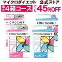 【公式】マイクロダイエット 毎月4箱コース 6RT01-D0004【送料無料】【MD】【サニーヘルス】 ;( マイクロダイエット …