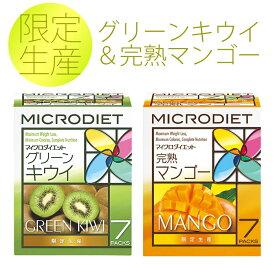 【限定生産】グリーンキウイ&完熟マンゴー14食(各味7食ずつ):マイクロダイエットでお手軽ダイエット!低糖質、ダブルプロテイン。完全栄養食 (60R20-7467)