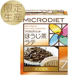 【限定生産】マイクロダイエットほうじ茶ラテ(7食):ダイエット シェーク ドリンク 【60R20-07489】