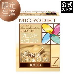 【限定生産】MDブロンドショコラ(7食):マイクロダイエットでお手軽ダイエット!低糖質、ダブルプロテイン。完全栄養食 (60R20-7486)