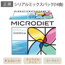 【正規】マイクロダイエット シリアルミックスパック(14食)|MD グラノーラ 低糖質 朝食 完全栄養食 プロテイン(60R20-07431)