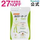 60R20-0055941 「カロリーセーブスーパー(パウチ)」 1袋(お試し特別価格) サプリ サプリメント ダイエットサプリ…