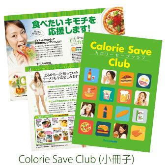 カロリーコントロールの秘密がたくさん!「カロリーセーブクラブ」