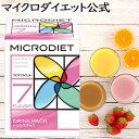 マイクロ ダイエット サプリメント ダイエットサプリ ダイエットサプリメント