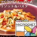 【国産正規】マイクロダイエットリゾット&パスタミックスパック(14食) 【MD】 ダイエット サプリ サプリメント 食品…
