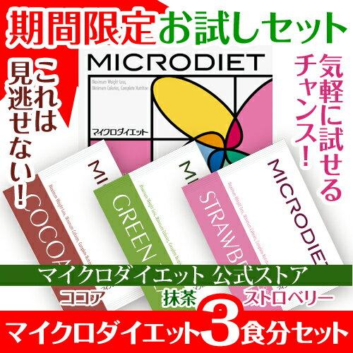 【公式】マイクロダイエット3食お試しセット 60R20-07301 【送料無料】【MD】;( マイクロダイエット サニーヘルス マイクロダイエットドリンク ダイエット サプリ 置き換えダイエット シェイク microdiet)