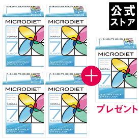 【公式】マイクロダイエット ドリンク 7食 お好きな味4箱&1箱プレゼント【60R20-47475】|プロテインたっぷり配合 アミノ酸スコア100 自然派ダイエット 置き換えダイエット で美味しくキレイ痩せ