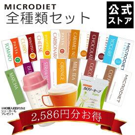【公式】マイクロダイエット全種類セット |プロテイン配合 置き換えダイエット セットでお安くお買い得。コロナ太り解消におうちで短期集中ダイエット 【送料無料】60R20-6100003