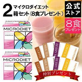 【公式】マイクロダイエット2箱セット(8食プレゼント付き)目指せ-3キロ【送料無料】食事置き換えダイエットで簡単| MD ダイエット シェイク ドリンク 食品 食事 満腹 お腹 人気 スムージー プロテイン(60R20-0000022_Bx2)
