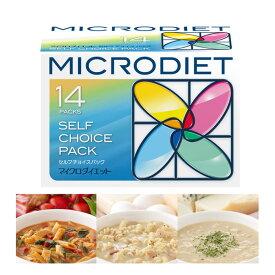 【公式】マイクロダイエットリゾット&パスタアソートパック(14食)|MD ダイエット 食品 食事 お腹 雑炊 リゾット パスタ ダイエット食品 置き換え 糖質制限 ダイエットフード 満腹感 プロテイン 自然派(60R20-7029)