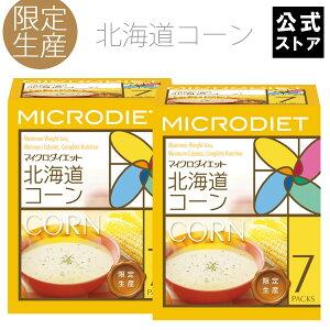 【限定生産】マイクロダイエット北海道コーン(14食):ダイエット スープ 低カロリー 低糖質 プロテイン(60R20-07433)