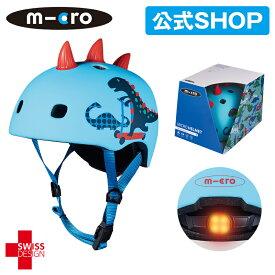 マイクロスクーター《正規品》子供用ヘルメット(3Dザウルス)外箱付き LEDライト付き 3Dデザイン ヘルメット キックボード キックスクーター キックスケーター 三輪車 誕生日プレゼント 男の子 女の子 2歳 3歳 4歳 5歳