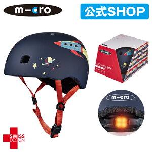 マイクロスクーター《正規品》子供用ヘルメットLED(ロケット)外箱付き LEDライト付き 軽くて衝撃に強い素材使用 ヘルメット キックボード キックスクーター子供用 キックスケーター子供