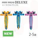 ミニ・マイクロ・デラックス (最新 モデル)2〜5才 正規輸入品(2年保証) Microscooters Japan キックボード、 キックスケーター、 ミニマ...