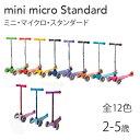 マイクロ Microscooters キックスケータ