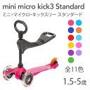 ミニマイクロ・キックスリー スタンダード Microscooters
