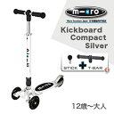 キックボード・コンパクト 2種類のハンドルが使える新商品 (12歳〜) ( シルバー / Silver ) Micro Scooter Kickboard Co...