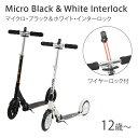 マイクロ・ブラック&ホワイト・インターロック (12歳〜)Micro Black Scooter 正規輸入品 (2年保証)キックボード、 …