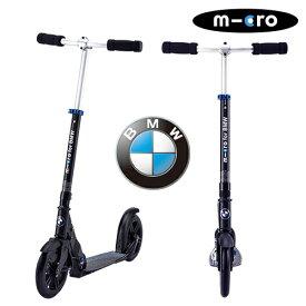 【マイクロスクーター・ジャパン】BMW City Scooter|コラボ|BMW|スイスデザイン|送料無料|正規販売|メーカ−1年保証|大人キックボード|microscooters|microscooterマイクロキックボード