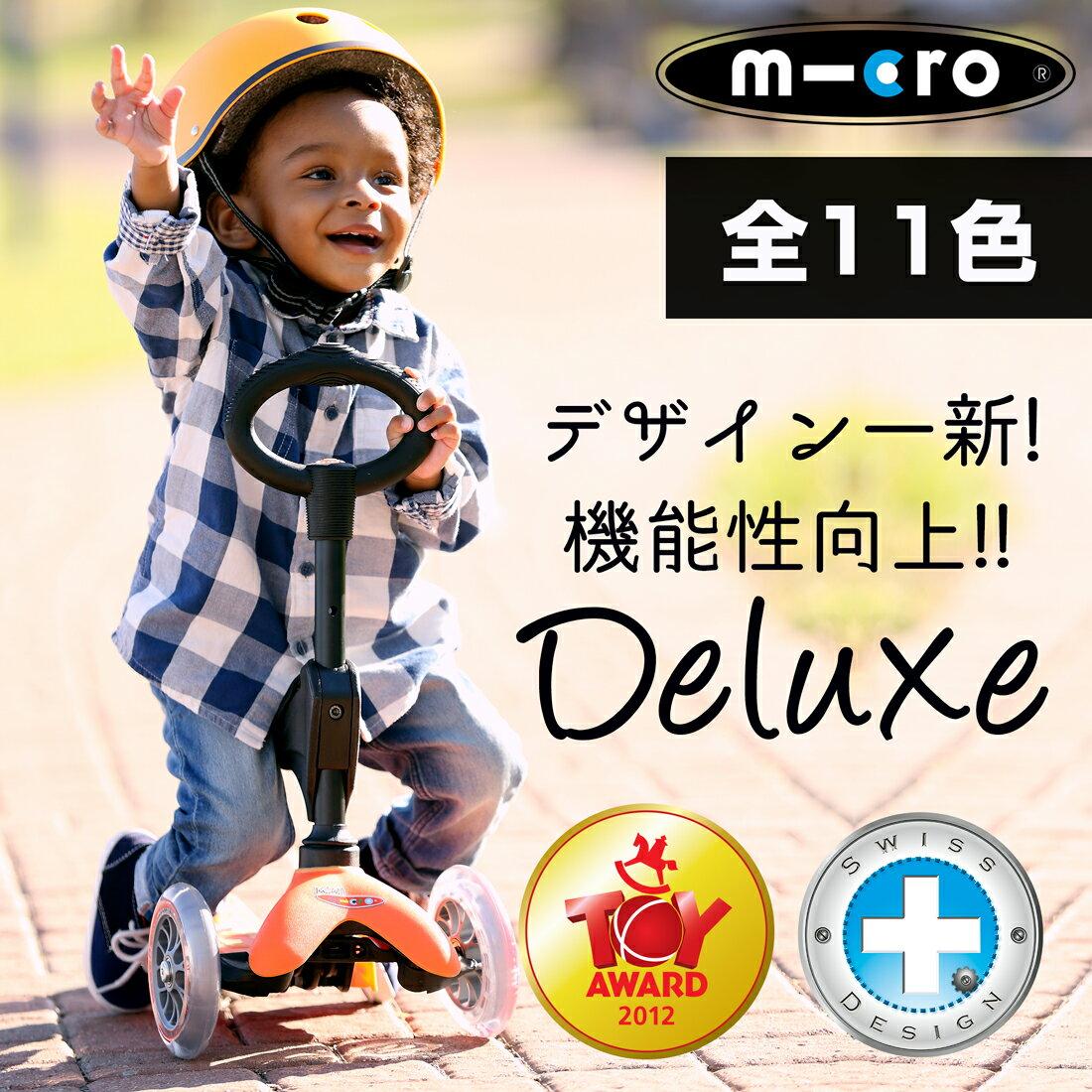 マイクロ・キックスリー・デラックス【乗物玩具】【キックボード】18ヶ月から5歳 スイスデザイン 送料無料 正規品 メーカー2年保証 キックボード キックスクーター 子供の成長に合わせて3つのステップで遊べる!