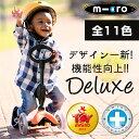 ミニ・マイクロ・キックスリー・デラックス(Mini Micro Kick3 Deluxe)【乗物玩具〜キックボード】18ヶ月〜5歳|...