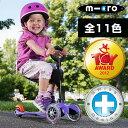 ミニ・マイクロ・キックスリー・スタンダード(Mini Micro Kick3 Standard)【乗物玩具〜キックボード】18ヶ月〜...