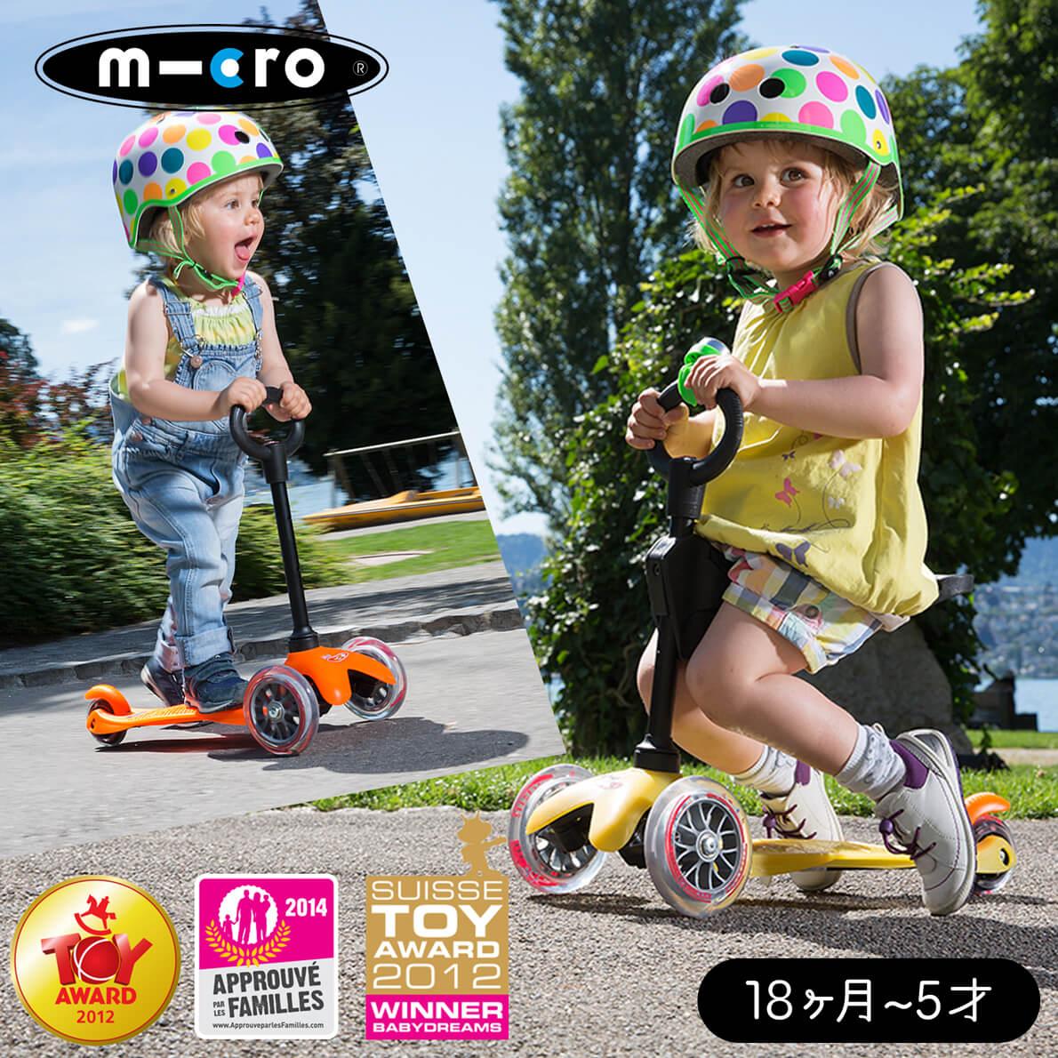 ミニ・マイクロ・キックスリー・スタンダード(Mini Micro Kick3 Standard【乗物玩具 キックボード】18ヶ月から5歳 スイスデザイン 送料無料 正規品 2年保証 キックボード 子供の成長に合わせて3ステップで遊べる