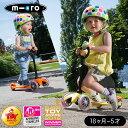 ミニ・マイクロ・キックスリー・スタンダード(Mini Micro Kick3 Standard【乗物玩具|キックボード】18ヶ月から5歳|スイスデザイン|送料無...
