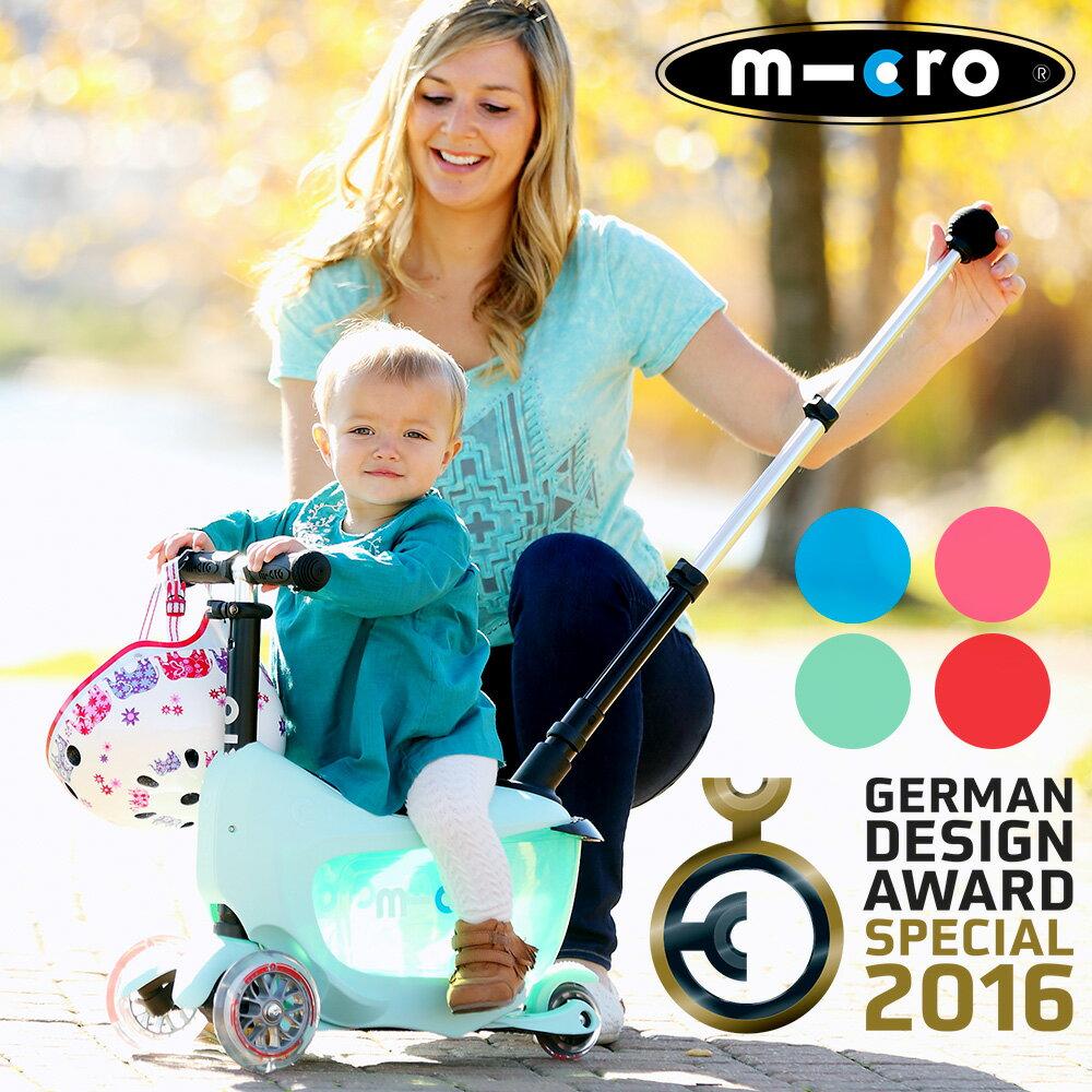 ミニ・トゥー・ゴー・デラックス 18ヶ月から5歳前後まで3ステップで遊べる スイスデザイン 送料無料 正規品 2年保証 キックボード 世界で数々の賞を受賞 子供の成長に合わせて形状を変化!