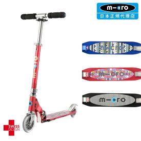 【マイクロスクーター】マイクロ・スプライト・スペシャル・エディション【7歳以上から大人まで】軽量&コンパクト|初めての2輪スクーターにも最適|スイスデザイン|送料無料|正規品|メーカー1年保証|マイクロキックボード mcro スクーター人気 キックボード子供