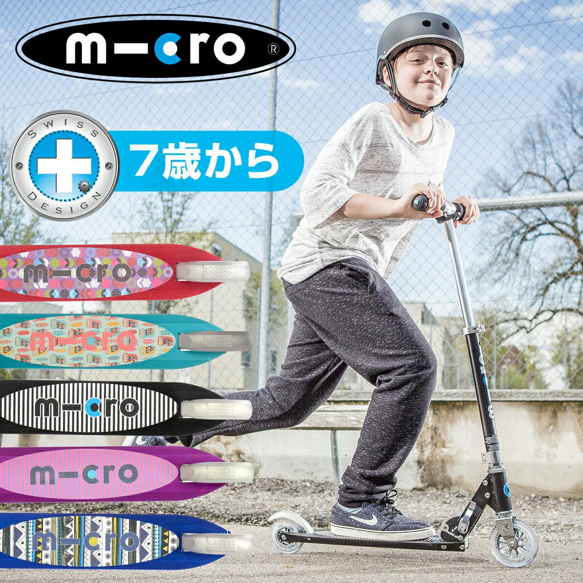 マイクロ・スプライト・スペシャル・エディション【7歳以上から大人まで】軽量&コンパクト 初めての2輪スクーターにも最適 スタイリッシュなスイスデザイン 送料無料 正規品 メーカー2年保証 キックボード