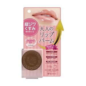 ハリーハリー 大人のリップバーム グロス 無添加口紅 ほんのりピンク 口紅 保湿 ノンワックス 縦ジワ プルプルの唇 日本製 ミックコスモ