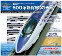 500系新幹線(のぞみ) Nゲージスターターセット・スペシャル【KATO・10-003】「鉄道模型 Nゲージ カトー」