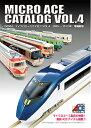 マイクロエース総合基本カタログ Vol.4【マイクロエース・D0004】「鉄道模型 MICROACE」