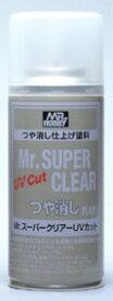 Mr.スーパークリアーUVカット つや消し【GSIクレオス・B523】「鉄道模型 表面仕上げ コート」