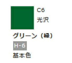 Mr.カラー C6 グリーン (緑) 【GSIクレオス・C6】「鉄道模型 工具 ツール」