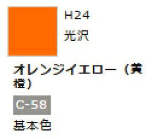 水性ホビーカラー オレンジイエロー (黄橙) H24 【GSIクレオス・H24】「鉄道模型 工具 ツール」