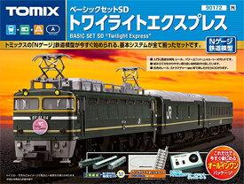 ベーシックセットSD トワイライトエクスプレス+カタログ【TOMIX・90172+7311】「鉄道模型 Nゲージ トミックス」