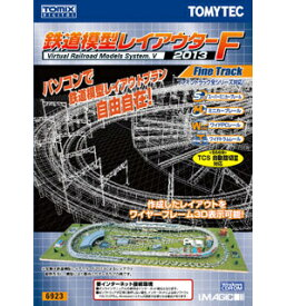 鉄道模型レイアウターF2013 【TOMIX・6923】「鉄道模型 Nゲージ トミックス」