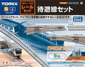 レールセット待避線セット(レールパターンB) 【TOMIX・91026】「鉄道模型 Nゲージ トミックス」