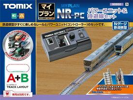 マイプランNR−PC(F)(レールパターンA+B) 【TOMIX・90950】「鉄道模型 Nゲージ トミックス」