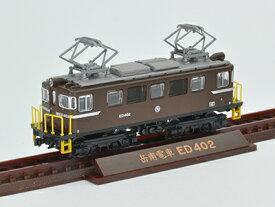 鉄コレ 岳南電車ED40形(ED402)【トミーテック・260080】「鉄道模型 Nゲージ TOMYTEC」