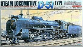 (未組立プラモデル) 蒸気機関車 D51(標準型) 【マイクロエース・356012】「鉄道模型 Nゲージ MICROACE」