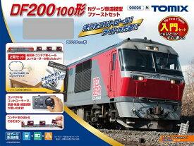 DF200 100形Nゲージ鉄道模型ファーストセット【TOMIX・90095】「鉄道模型 Nゲージ トミックス レールセット」
