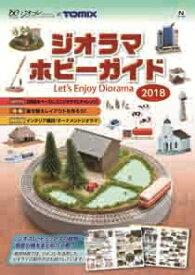 ジオラマホビーガイド 2018 【TOMIX・7338T】「鉄道模型 Nゲージ トミックス」
