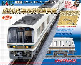 スターターセット・スペシャル 221系 関西の快速電車 【KATO・10-021】「鉄道模型 Nゲージ カトー」