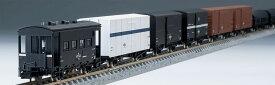 ※新製品 12月発売※東北本線一般貨物列車セット(12両)【TOMIX・98713】「鉄道模型 Nゲージ トミックス」