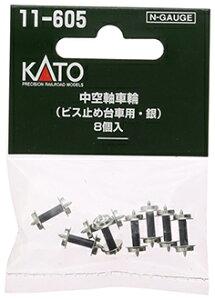 中空軸車輪(ビス止め台車用・黒)【KATO・11-606】「鉄道模型 Nゲージ カトー」