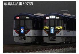 京阪3000系(京阪特急 種別/行先選択式)8両編成セット(動力付き)【グリーンマックス・30303】「鉄道模型 Nゲージ」
